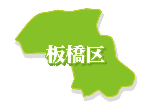 板橋区地図イメージ