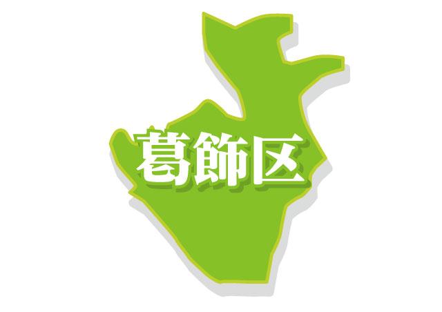 葛飾区地図イメージ
