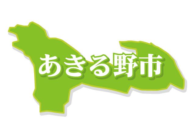 あきる野市地図イメージ