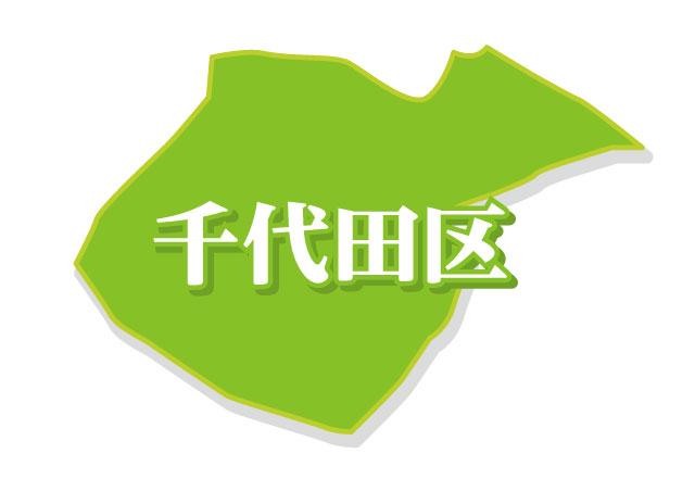 千代田区地図イメージ