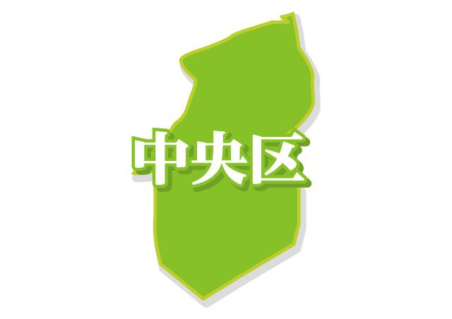 中央区地図イメージ