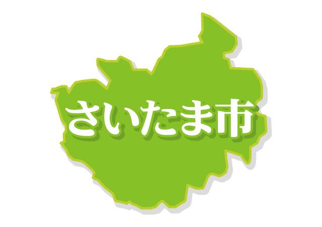 さいたま市地図イメージ