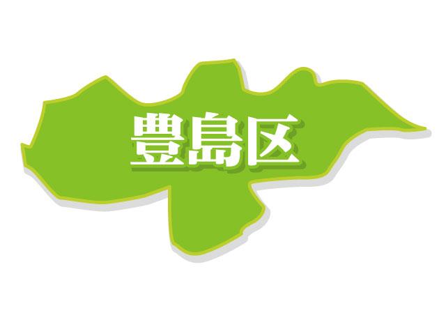 豊島区地図イメージ