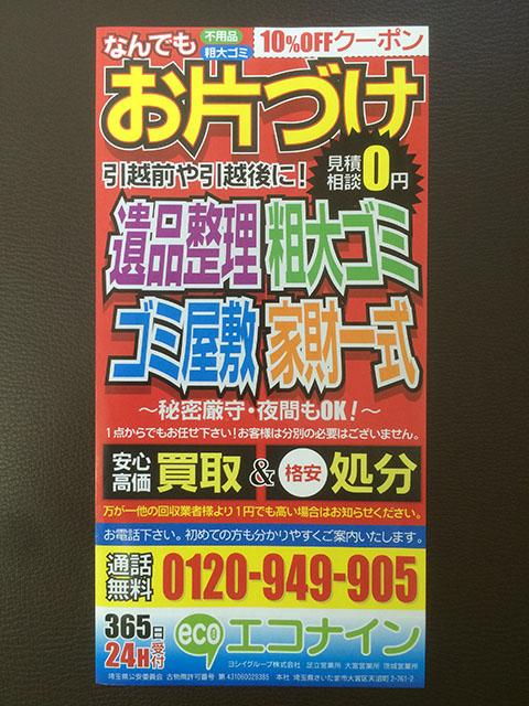 saitama-ageo-haraichi-chirashi01