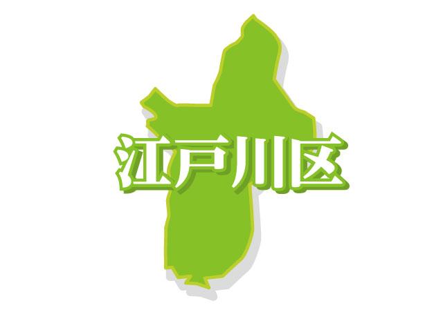 江戸川区地図イメージ
