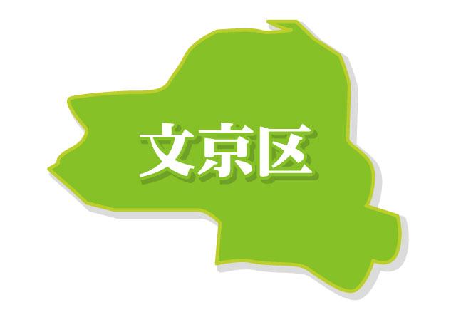 文京区地図イメージ